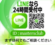 SMクラブの求人問い合わせはLINEでもOK。ID:mastersclubで検索